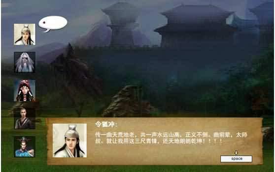 金庸群俠傳x0.5(遊戲圖二)