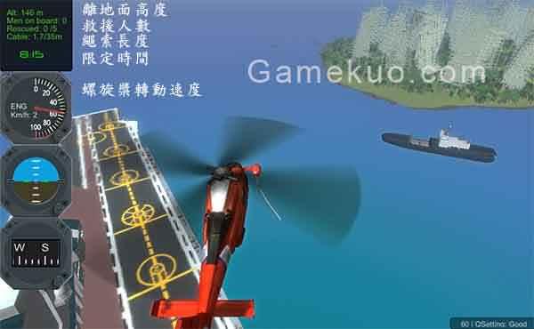 直升機救援任務 遊戲圖