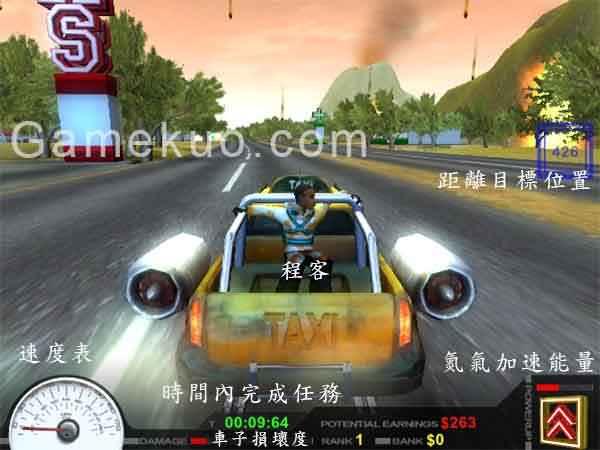 終極計程車 (遊戲圖)