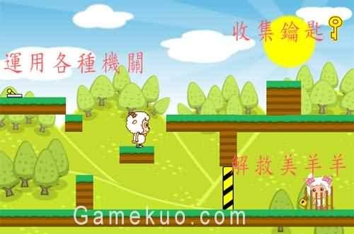 喜羊羊解救美羊羊-遊戲圖