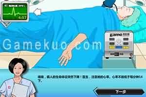 手臂手術2-遊戲圖