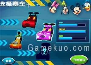 迪士尼賽車 Disney Racing 遊戲圖
