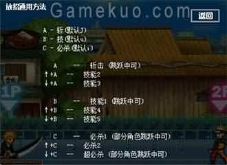死神VS火影忍者2.3- 遊戲操作圖