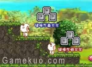 羊年喜羊羊大冒險-遊戲圖一