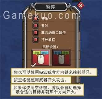 大航海時代2中文版(Pirateers2)-遊戲操作圖解