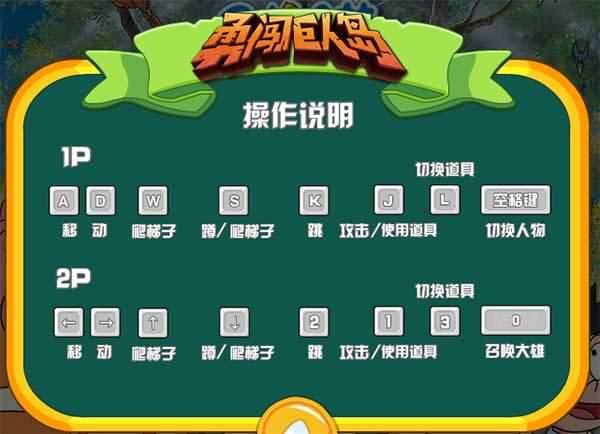 哆啦A夢勇闖巨人島-遊戲操作圖