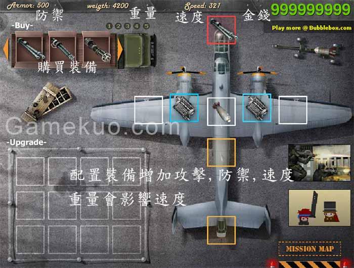 轟炸機戰爭無敵版(Bomber At War Games)購買裝備