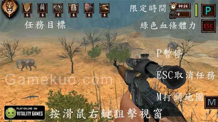 3D狩獵世界(World Of Hunting)遊戲圖