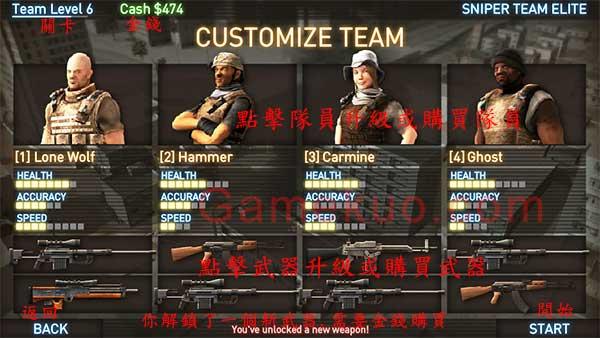 狙擊手特種部隊2(Sniper Team 2)遊戲圖