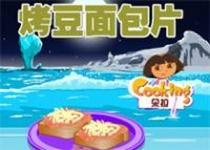 朵拉烤豆麵包片