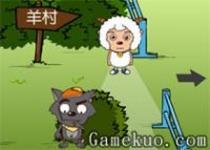 灰太狼潛入羊村