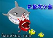 大魚吃小魚2011