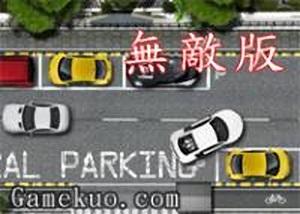 城市街道停車無敵版