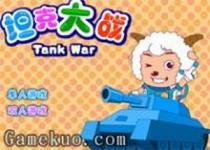 喜羊羊雙人坦克大戰