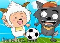 懶羊羊和灰太狼踢足球