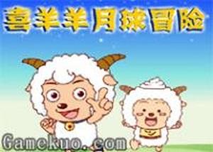 喜羊羊月球冒險雙人合作
