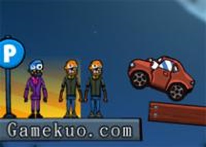開汽車撞殭屍