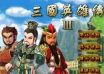 三國英雄傳3