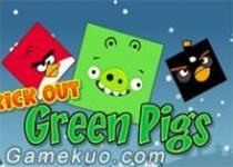 憤怒鳥排擠綠豬