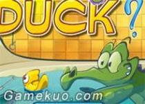 小鱷魚找小鴨