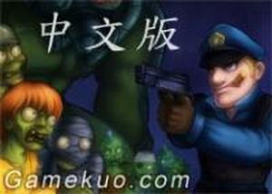 警察大戰殭屍2無敵版