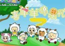 喜羊羊摘果忙2