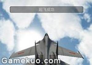 F15模擬飛行