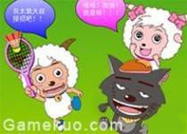 喜羊羊打羽毛球雙人版
