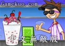 老爹冰淇淋店中文無敵版