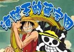 海賊王的寶藏