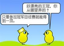冠軍鴨王2中文版