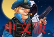 警察大戰殭屍中文版