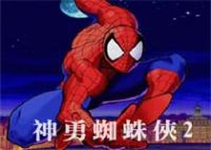 神勇蜘蛛俠2