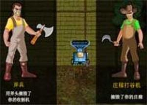 人肉收割機中文版