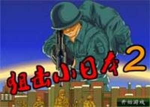 狙擊小日本2