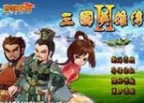 三國英雄傳2