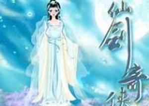 仙劍公主換裝