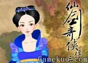 仙劍奇俠傳3裝扮