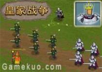皇家史詩戰爭中文版