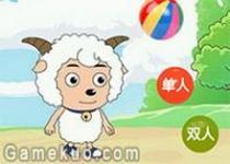 喜羊羊開心頂球雙人版