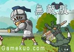 城堡騎士守城無敵版