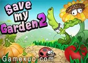 保衛花園2