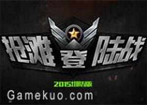 搶灘登陸戰塔防中文版