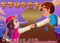 王子相會公主