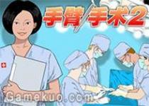 手臂手術2