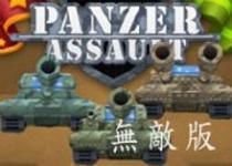 坦克突擊無敵版