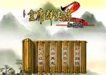 金庸群俠傳2加強版