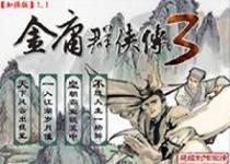 金庸群俠傳3加強版