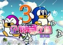企鵝愛吃魚3新大陸