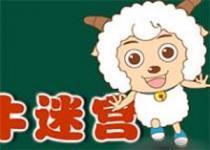 喜羊羊蝸牛迷宮